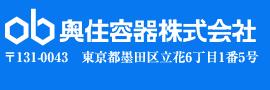 奥住容器株式会社 〒131-0043 東京都墨田区立花6丁目1番5号