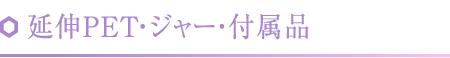 延伸PET・ジャー・付属品